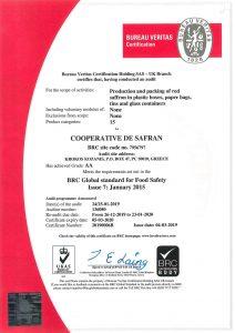 BRC Certificate Krokos Kozanis