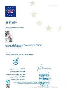 EUROCERT Certificate Krokos Kozanis