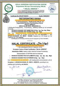 Halal Certificate Krokos Kozanis