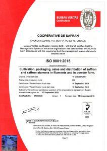 ISO 9001 2015 Certificate Krokos Kozanis