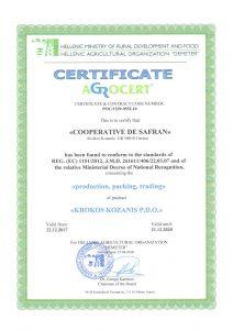 PDO Certificate Krokos Kozanis